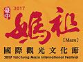 臺中媽祖國際觀光文化節