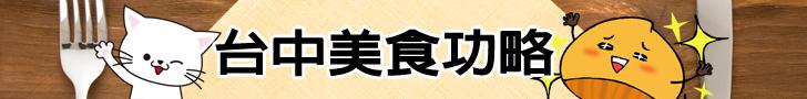 台中美食功略