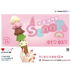 Scoops冰淇淋特展